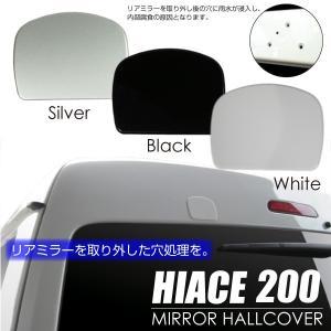 ハイエース 200系 リアミラーホールカバー 色選択 ホワイト ブラック シルバー リアゲートミラー ホールカバー 穴処理 @a484