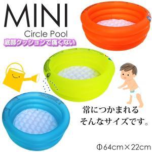 ベビープール 64cm 小型 子供用 水遊び 底面クッション...