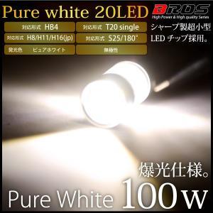 LED 100W シャープ製LEDチップ×20発 ホワイト 2個 規格選択 H8 H11 H16 HB4 T20 シングル S25/BA15s 180° 無極性 バルブ 白 @a525|ksplanning