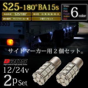 S25 LED サイドマーカー バルブ 24V 180°5050 SMD 高輝度 27連 2個セット ホワイト ブルー アンバー レッド ライトブルー トラック @a532|ksplanning