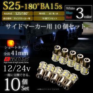 S25 LED サイドマーカー 12V 24V バルブ 180°5050SMD 13連 10個 ホワイト ブルー レッド トラック BA15S 180度 無極性 白 青 赤 あす つく _@a533|ksplanning