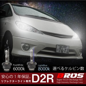 HID D2R バーナー 35W 6000K 8000K グレア光対策 バルブ 左右2個 1年保証付 遮光膜 シェード リフレクターライト専用 @a549
