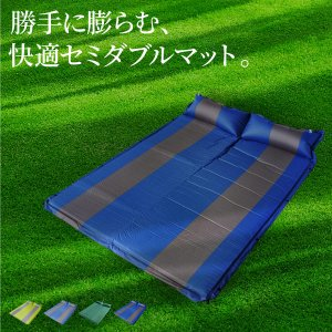エアーマット 枕付 自然膨張式 ダブル キャリーバック付 180cm×124cm 厚2.5cm  3...