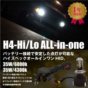 HID H4 Hi/Lo切替 35W 4300K 6000K オールインワン 一体型 1年保証 簡単取付け ダブルソレノイド バッテリーハーネス 防水リング キット 送料無料 _@a570|ksplanning