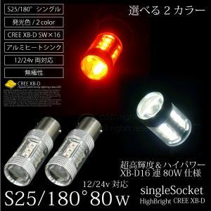 S25 シングル LED バルブ/80W CREE 12V/24V ピン角度/180度/選べる2色/ホワイト/レッド/ポジション/テールランプ/ライト/ @a577|ksplanning