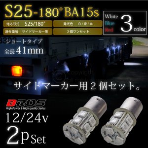 S25 LED サイドマーカー 12V 24V バルブ 180°5050SMD 13連 2個 ホワイト ブルー レッド トラック BA15S 180度 無極性 白 青 赤 あす つく _@a579|ksplanning