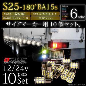 S25 LED サイドマーカー バルブ 24V 180°5050 SMD 高輝度 27連 10個セット ホワイト ブルー アンバー レッド ライトブルー トラック 車幅灯 あすつく@a580|ksplanning