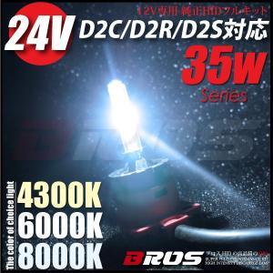 HID D2S D2R D2C 35W HIDキット 純正交換 24V 1年保証 選べるケルビン 3000K 4300K 6000K 8000K 10000K 12000K 条件付 送料無料/_a595|ksplanning