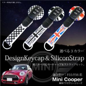 MINI ミニクーパー キーホルダー 3type キーキャップ シリコンストラップ セット アクセサリー パーツ 内装 _a600
