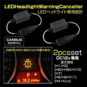LED キャンセラー ヘッドライト用 12V 2本 ワーニングキャンセラー H1 H3 HB3 HB4 H10 H7 H8 H9 H11 H4 Hi/Lo 抵抗器 _@a624