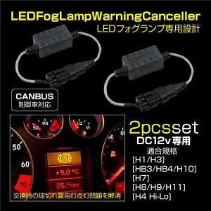 LED キャンセラー フォグランプ用 12V 2本 ワーニン...