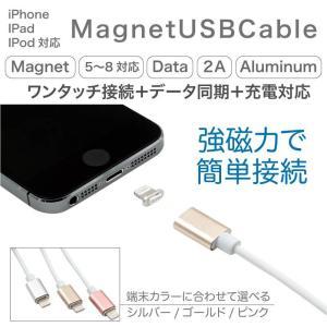 充電ケーブル iphone ipad ipod 充電器 マグネット 1M 3色 UBS/PC 磁石 データケーブル アイフォン スマホ _@a626|ksplanning