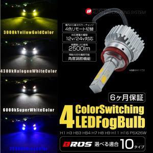 フォグランプ LED 4色 フォグライトキット リモコン切替 2500lm 12V H1 H3 HB3 HB4 H7 H8 H9 H11 H16jp PSX26w / 3000K 4300K 6000K 25000K _@a755|ksplanning