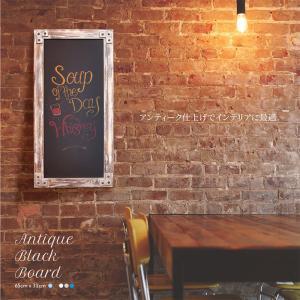 ブラックボード 片面 黒板 壁掛け アンティーク塗装仕上げ 木製 3色 白 茶 青  ナチュラル ウ...