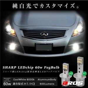 H1 H3 フォグランプ LED バルブ 60W 6000K 600Lm SHARP製チップ採用 左右2個 フォグライト シャープ製チップ バルブ ホワイト 白 _@a782|ksplanning