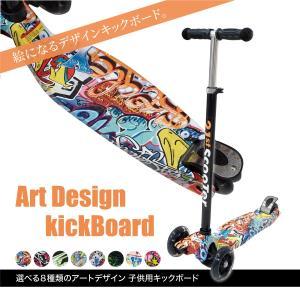 キックボード 子供用 3輪 ブレーキ付き 光る ホイール アートデザイン 8種 キックスクーター おもちゃ あすつく対応 _a843|ksplanning