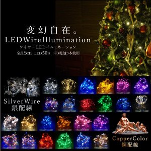 イルミネーション LED ワイヤー 電池式 5m 50球 防水 ワイヤーライト 銀 24種 ジュエリーライト デコレーションライト クリスマスツリー _@a844|ksplanning