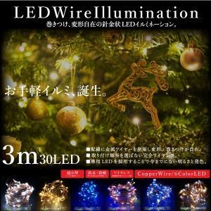イルミネーション LED ワイヤー 超小型 電池式 3m 30球 防水 銅色配線 6色 ジュエリーライト デコレーションライト ワイヤーイルミ @a848|ksplanning