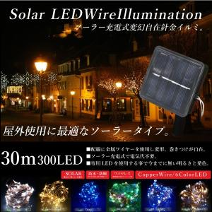 イルミネーション ソーラー LED ワイヤー 30m 300球 防水 銅配線 6色 ジュエリーライト ワイヤーイルミ クリスマスツリー 屋外 屋内 _@a849|ksplanning