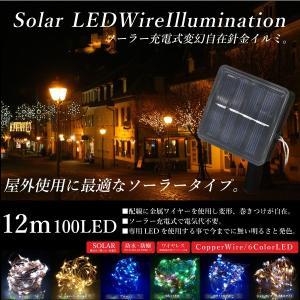 イルミネーション ソーラー LED ワイヤー 12m 100球 防水 銅配線 6色 ジュエリーライト ワイヤーイルミ クリスマスツリー 屋外 屋内 _@a850|ksplanning