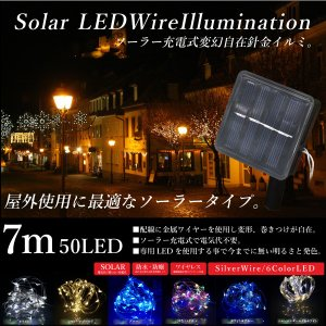 イルミネーション ソーラー LED ワイヤー 7m 50球 防水 銀配線 6色 ジュエリーライト ワイヤーイルミ クリスマスツリー 屋外 屋内 _@a853|ksplanning