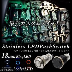 ポイント消化 スイッチ 車 LED 汎用 プッシュスイッチ 3極 18mm 12V 24V ロック付き シルバー 黒メッキ LEDリング ホワイト レッド ブルー  @a855|ksplanning