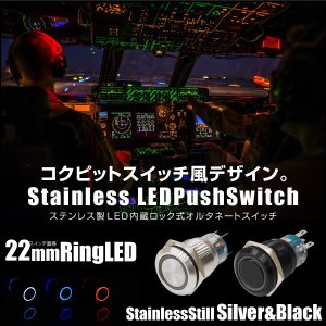 ポイント消化 スイッチ 車 LED 汎用 プッシュスイッチ 3極 22mm 12V 24V ロック付き シルバー 黒メッキ LEDリング ホワイト レッド ブルー @a856|ksplanning