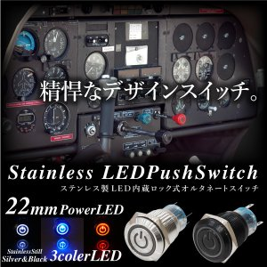 ポイント消化 スイッチ 車 LED 汎用 プッシュスイッチ 3極 22mm 12V 24V ロック付き シルバー 黒メッキ LEDカラー ホワイト レッド ブルー @a858|ksplanning