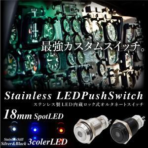 ポイント消化 スイッチ 車 LED 汎用 プッシュスイッチ 3極 18mm 12V 24V ロック付き シルバー 黒メッキ LEDカラー ホワイト レッド ブルー  @a859|ksplanning