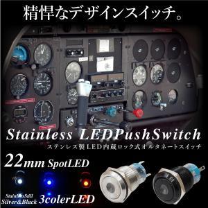 ポイント消化 スイッチ 車 LED 汎用 プッシュスイッチ 3極 22mm 12V 24V ロック付き シルバー 黒メッキ LEDカラー ホワイト レッド ブルー @a860|ksplanning