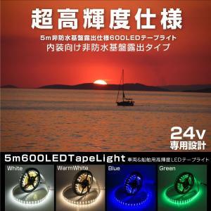 LEDテープライト 24V 5M 600LED 激光 基盤露出非防水タイプ 両側配線 4色【ホワイト】 【ウォームホワイト】 【ブルー】 【グリーン】 あす つく _@a862|ksplanning