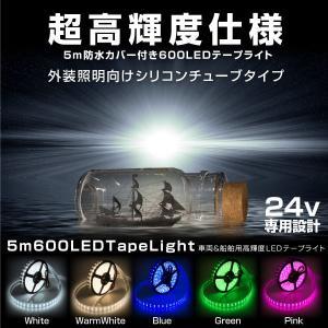 LEDテープライト 24V 5M 幅16mm 600LED 激光 シリコンチューブ 防水 両側配線 5色 ホワイト 暖色 ブルー グリーン ピンク あす つく _@a863|ksplanning