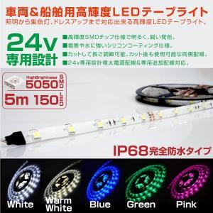 LEDテープライト 防水 24V 5m 幅10mm 5050SMD×150発 両側配線 カット可能 5色 ホワイト ワームホワイト ブルー グリーン ピンク トラック 船舶用品 _@a864|ksplanning