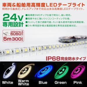 LEDテープライト 防水 24V 5m 幅10mm 5050SMD×300発 両側配線 カット可能 5色 ホワイト ワームホワイト ブルー グリーン ピンク トラック 船舶用品 _@a865|ksplanning
