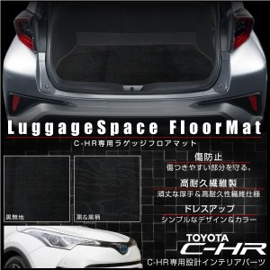 トヨタ C-HR ラゲッジマット トランクマット 1pcs ブラック 無地 黒柄 フロアマット カー...