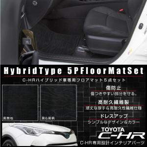 トヨタ C-HR ハイブリッド フロアマット フロント リア 5点セット 2タイプ ブラック 無地 ...
