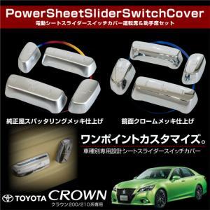 クラウン 200系 210系 メッキ パワーシート メッキ スイッチカバー 4pcs  2タイプ 鏡...