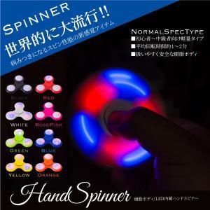 ハンドスピナー LED 光る フラッシュ 指スピナー フィジェット 高速 回転  選べる8色 黒 赤 白 ローズ 緑 青 黄 オレンジ 大人 子供  @a933|ksplanning