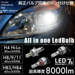 LEDバルブ CREE 爆光 40W 6500K 8000lm H4 Hi/Lo H8 H9 H11 HB3 HB4 一体型 12V 24V 簡単取付け ヘッドライト フォグランプ ファンレス _@a939|ksplanning