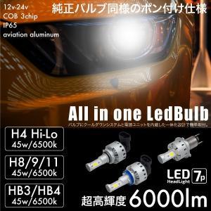 LEDバルブ COB 爆光 45W 6500K 6000lm H4 Hi/Lo H8 H9 H11 HB3 HB4 一体型 12V 24V 簡単取付け ヘッドライト フォグランプ ファンレス _@a940|ksplanning