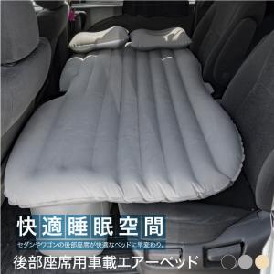 エアベッド 車中泊 後部座席 電動ポンプ付き エアピロー 2個 3色 エアーマット エアーベッド エ...