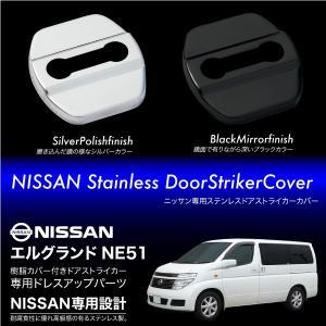エルグランド NE51 ドアストライカーカバー 4個 ステンレス製 ブラッククロームメッキ シルバー 内装 パーツ _@a977|ksplanning