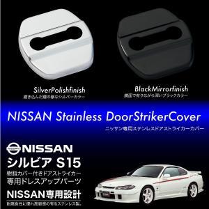 シルビア S15 ドアストライカーカバー 4個 ステンレス製 ブラッククロームメッキ シルバー 内装 パーツ _@a980|ksplanning