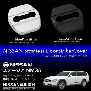 ステージア NM35 ドアストライカーカバー 4個 ステンレス製 ブラッククロームメッキ シルバー 内装 パーツ _@a982|ksplanning