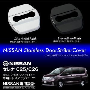 ステージア NM35 ドアストライカーカバー 4個  ステンレス製 ブラッククロームメッキ 鏡面/シ...