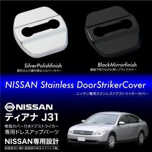 ティアナ J31 ドアストライカーカバー 4個 ステンレス製 ブラッククロームメッキ シルバー 内装 パーツ _@a984|ksplanning