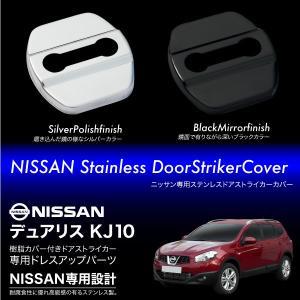 デュアリス KJ10 ドアストライカーカバー 4個 ステンレス製 ブラッククロームメッキ シルバー 内装 パーツ _@a986|ksplanning