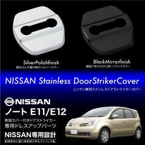 ノート E11 E12 ドアストライカーカバー 4個 ステンレス製 ブラッククロームメッキ シルバー 内装 パーツ _@a987|ksplanning