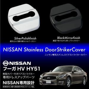フーガ HV HY51 ドアストライカーカバー 4個 ステンレス製 ブラッククロームメッキ シルバー 内装 パーツ _@a988|ksplanning