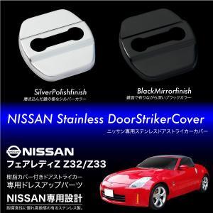 フェアレディZ Z32 Z33 ドアストライカーカバー 4個 ステンレス製 ブラッククロームメッキ シルバー 内装 パーツ _@a989|ksplanning